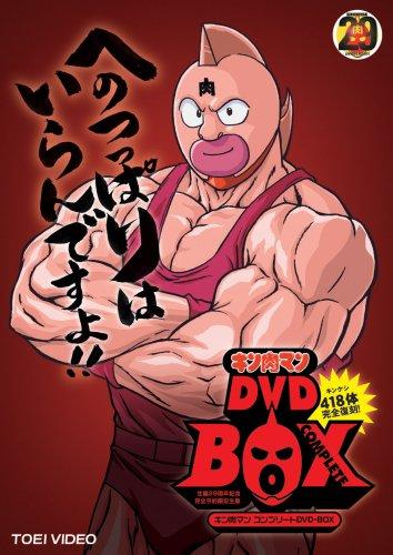 キン肉マン コンプリートBOX (完全予約限定生産)