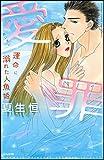 愛罪 運命に溺れた人魚姫 (ぶんか社コミックス S*girl Selection)
