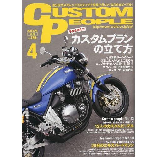 CUSTOM PEOPLE ( カスタム ピープル ) 2010年 04月号 [雑誌]