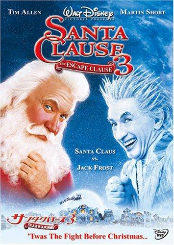 ウォルト・ディズニーのサンタクローズ3 クリスマス大決戦
