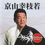 テイチクミリオンシリーズ 京山幸枝若