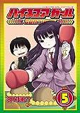 ハイスコアガールCONTINUE 5巻 (デジタル版ビッグガンガンコミックスSUPER)