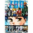 members site - ZOO - (小学館文庫)