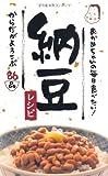 おかめちゃんの毎日食べたい! 納豆レシピ ~からだがよろこぶ86品~ (ミニCookシリーズ)