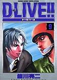 D?LIVE!!(9) (少年サンデーコミックス)