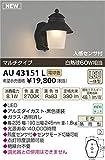 KOIZUMI(コイズミ照明) 【工事必要】 アウトドアライト LEDポーチ灯 【白熱球60W相当】人感センサ付 黒色:AU43151L