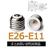口金変換アダプター e26 e11変換アダプター e26 e11変換ソケット E26→E11電球ソケット の 口金を簡単に変更出来ます