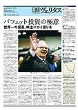 日経ヴェリタス 2008年5月11日号