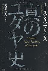 真のユダヤ史