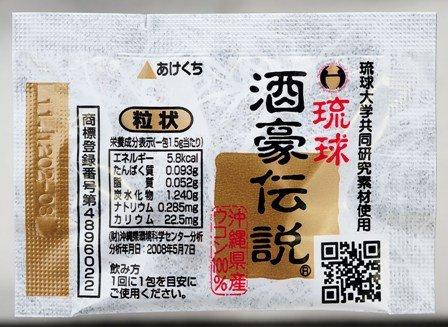 琉球 酒豪伝説 75包