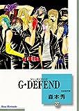 G・DEFEND(27) (冬水社文庫)