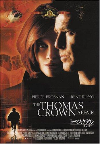トーマス・クラウン・アフェアー [DVD]