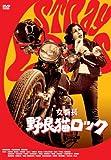 ����Ĺ ����ǭ��å� [DVD]