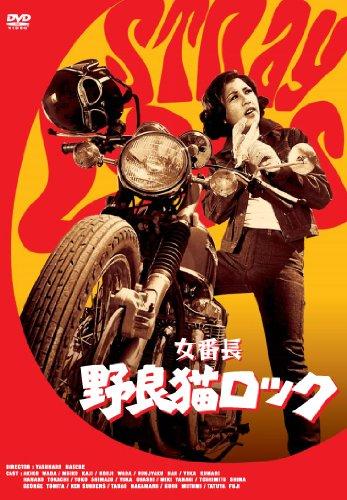 女番長 野良猫ロック [DVD]