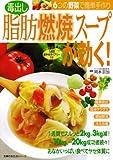 毒出し脂肪燃焼スープが効く!—6つの野菜で簡単手作り (主婦の友生活シリーズ)
