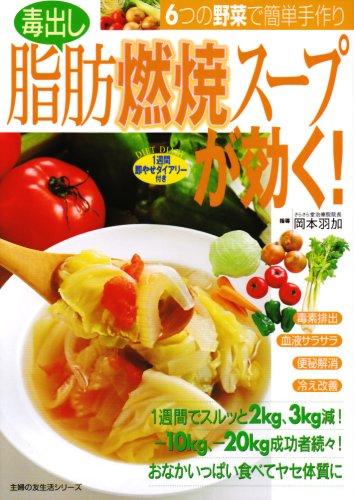 毒出し脂肪燃焼スープが効く!―6つの野菜で簡単手作り (主婦の友生活シリーズ)