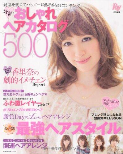 Ray特別編集 好評! おしゃれヘアカタログ500―髪型を変えてハッピーになろう! (主婦の友生活シリーズ)