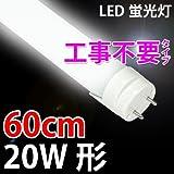 LED蛍光灯20W形 インバーター式も工事不要 58cm G13口金 昼白色 [TUBE-60B-D]