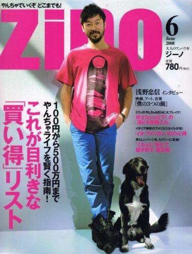 zino 2008年6月号 大きい表紙画像