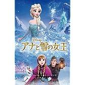 アナと雪の女王 (ディズニーアニメ小説版)