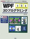 WPF 3Dプログラミング―誰でも簡単に3Dゲームやツールが作れる最新技術! (I・O BOOKS)