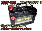 シボレー アストロ・エクスプレス・トレイルブレイザーなど デュアルターミナル バッテリー MEGAPOWER PLUS #MF78DT-670