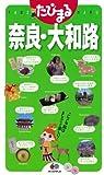 たびまる 奈良・大和路 (国内 | 観光 旅行 ガイドブック)