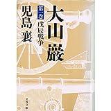 大山巌 (1) (文春文庫 (141‐19))