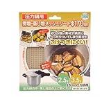 パール金属エコクッカー圧力鍋用煮物・蒸し物メッシュシートΦ170mmH-5084