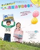 げんきな通園通学BOOK―作ってあげたい! (Heart Warming Life Series ソーイングpoch)