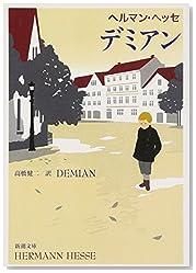 デミアン (新潮文庫)