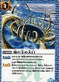 バトルスピリッツ/第20弾 剣刃編 第2弾 【乱剣戦記】  BS20-072/U/海の主の大口/ネクサス/青