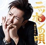 和願愛語 〜ニッポンの唄 千葉〜♪岡平健治