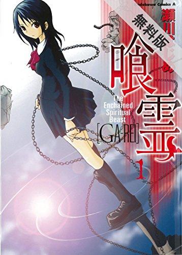 喰霊(1) 【期間限定 無料お試し版】 (角川コミックス・エース)