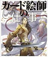 カードゲームの絵師・タカヤマトシアキの画集が4月発売