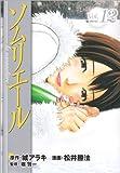 ソムリエール Vol.12 (ヤングジャンプコミックス BJ)