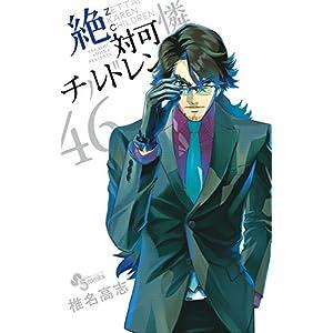 絶対可憐チルドレン 46 ふせんセットつき特別版 (少年サンデーコミックス)