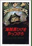 海賊黒ひげをやっつけろ (タイムワープ三人組 (2))