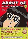 CD2枚付 ABOUT ME  ~2nd Edition~ 英語でスラスラ自分のことが言える本