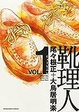 靴理人 / 尾々根正+大鳥居明楽 のシリーズ情報を見る