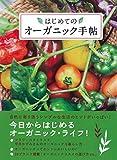Amazon.co.jpはじめてのオーガニック手帖