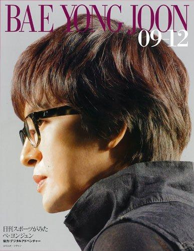 BAE YONG JOON 09-12―日刊スポーツがみたペ・ヨンジュン (2009)