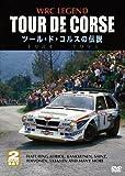 WRC LEGEND TOUR DE CORSE ツール・ド・コルスの伝説 1984...[DVD]