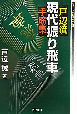マイコミ将棋BOOKS 戸辺流現代振り飛車手筋集