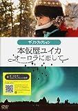 本仮屋ユイカ DVD 「本仮屋ユイカ オーロラに恋して」