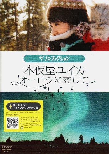 本仮屋ユイカ オーロラに恋して [DVD]
