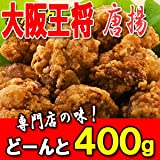 [大阪王将]若鶏の唐揚 400g