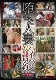 堕ちた人妻 パイパン奴隷契約 [DVD]
