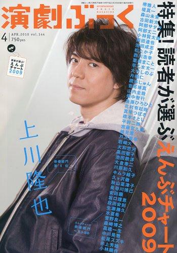 演劇ぶっく 2010年 04月号 [雑誌]