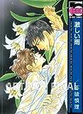 Intense Rain (Yaoi Manga)